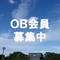 OB会員募集